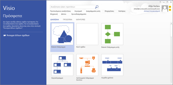 Χρησιμοποιήστε το Visio για να δημιουργήσετε γραφήματα ροής, κατόψεις, λωρίδες χρόνου και άλλα είδη σχεδίων