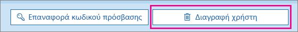Διαγραφή χρήστη στο Office 365.