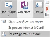 """Στο Outlook, στην καρτέλα """"Επαφή"""", στην ομάδα Ενέργειες, επιλέξτε Foward και, στη συνέχεια, ενεργοποιήστε μια επιλογή."""