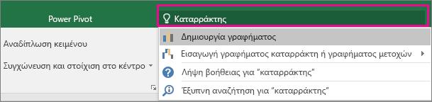 """Πλαίσιο """"Πληροφορίες"""" με κείμενο καταρράκτη και αποτελέσματα στο Excel 2016 για Windows"""