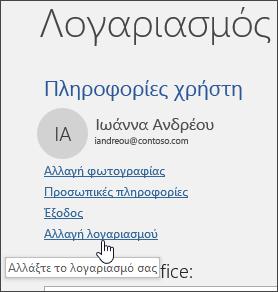 """Στιγμιότυπο οθόνης που δείχνει πώς μπορείτε να αλλάξετε τους λογαριασμούς στις """"Πληροφορίες λογαριασμού"""""""
