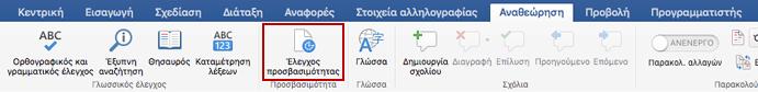 """Στιγμιότυπο οθόνης της κορδέλας """"Αναθεώρηση"""" με το εικονίδιο """"Έλεγχος προσβασιμότητας"""""""