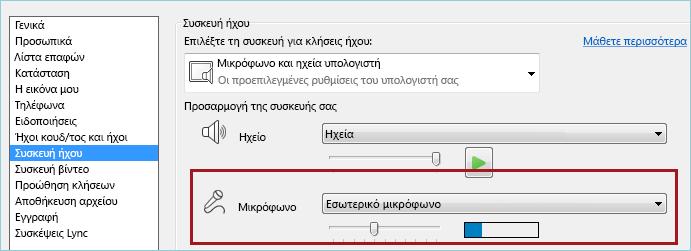 Στιγμιότυπο οθόνης του ελέγχου ήχου του μικροφώνου στο Lync