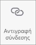 """Κουμπί """"Αντιγραφή σύνδεσης"""" στο OneDrive για Android"""