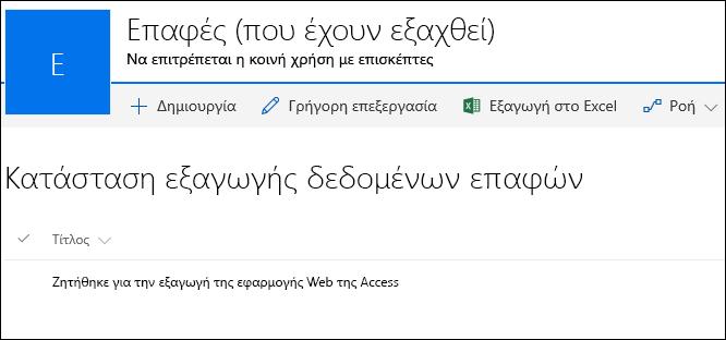 """Λίστα του SharePoint με εγγραφή με τίτλο """"Ζητήθηκε για την εξαγωγή της εφαρμογής Web της Access"""""""