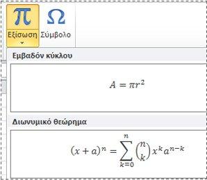 Προ-διαμορφωμένες εξισώσεις στη λίστα Εξισώσεις