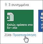 Προεπισκόπηση συνημμένων του Office στο Outlook Web App