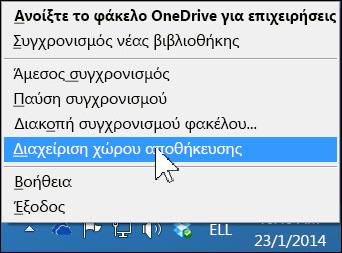 Διαχείριση του χώρου αποθήκευσης στο OneDrive για επιχειρήσεις