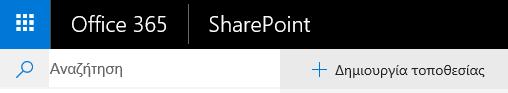 """Στιγμιότυπο οθόνης που εμφανίζει το κουμπί """"Δημιουργία τοποθεσίας"""" του SharePoint."""