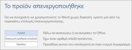 """Στιγμιότυπο οθόνης που δείχνει το μήνυμα σφάλματος """"Το προϊόν απενεργοποιήθηκε"""""""