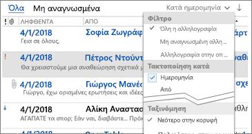 Λίστα με τα φίλτρα που είναι διαθέσιμα για την ταξινόμηση μηνυμάτων