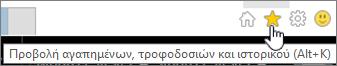 Κουμπί τροφοδοσιών του Internet Explorer