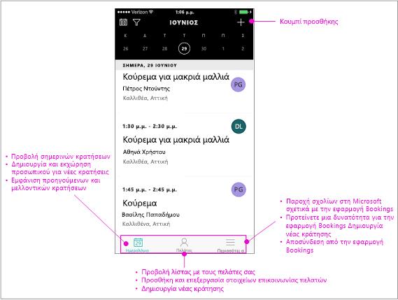 Γραμμή περιήγησης σε την εφαρμογή για κινητές συσκευές κρατήσεις έχει τρεις επιλογές: ημερολογίου, πελάτες και περισσότερα