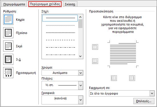 """Καρτέλα """"Περίγραμμα σελίδας"""" στο παράθυρο διαλόγου """"Περιγράμματα και σκίαση"""" στο Word 2010"""