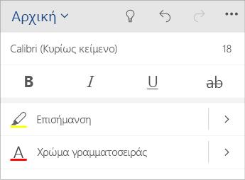 Στιγμιότυπο οθόνης του μενού μορφοποίησης κειμένου στο Word Mobile.