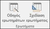 """Η ομάδα """"Ερωτήματα"""" στην κορδέλα της Access εμφανίζει δύο επιλογές: """"Οδηγός ερωτημάτων"""" και """"Σχεδίαση ερωτήματος"""""""