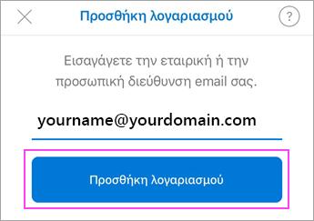 Εισαγάγετε τη διεύθυνση ηλεκτρονικού ταχυδρομείου σας