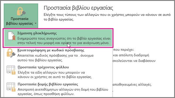 Σήμανση ως ολοκληρωμένου στο Office 2016 Excel