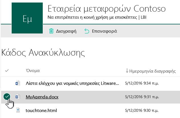 Επισήμανση του SharePoint Online Κάδος Ανακύκλωσης με το στοιχείο