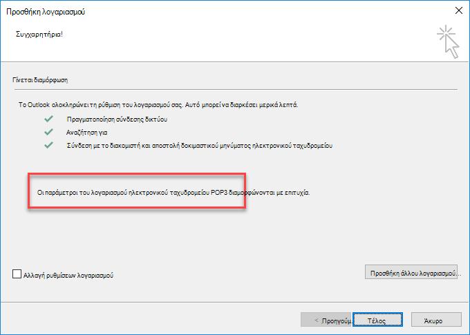 Το Outlook προσθέτει ένα λογαριασμό ως POP