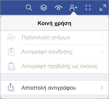 Αποστολή αντιγράφου ενός αρχείου στο Πρόγραμμα προβολής του Visio για iPad