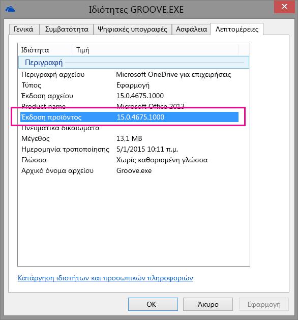 Το παράθυρο διαλόγου ιδιοτήτων του groove.exe εμφανίζει την έκδοση προϊόντος για την εφαρμογή συγχρονισμού OneDrive για επιχειρήσεις.