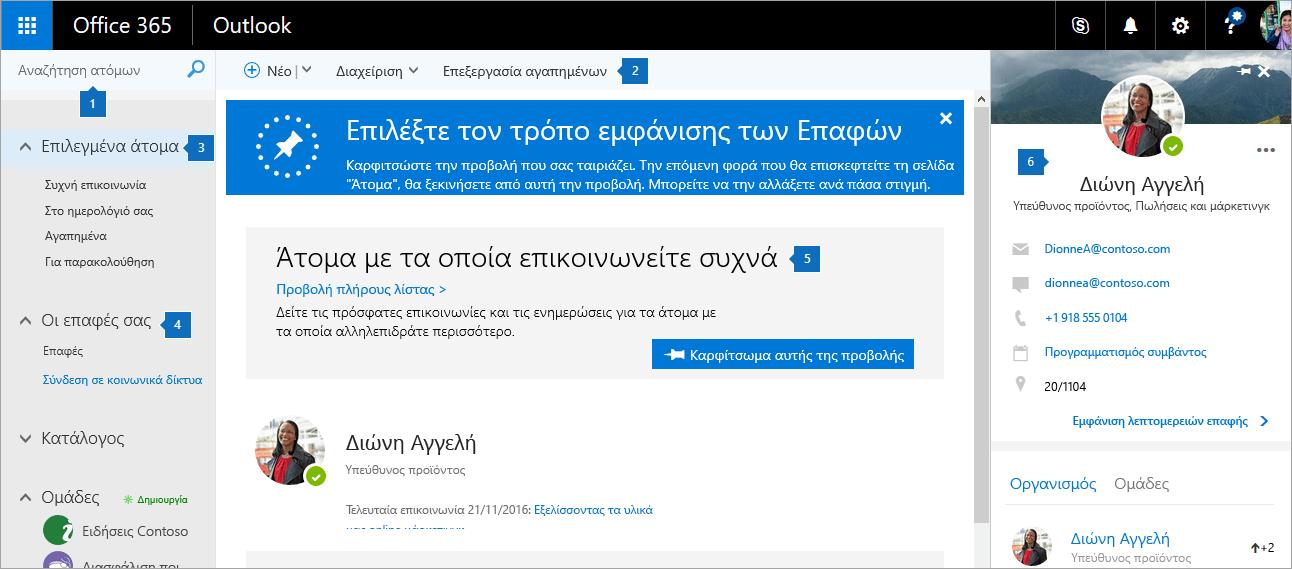 """Στιγμιότυπο οθόνης της σελίδας """"Άτομα""""."""