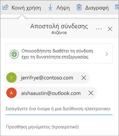 """Παράθυρο διαλόγου """"Κοινή χρήση αρχείων"""" στο OneDrive με προσθήκη διευθύνσεων ηλεκτρονικού ταχυδρομείου"""
