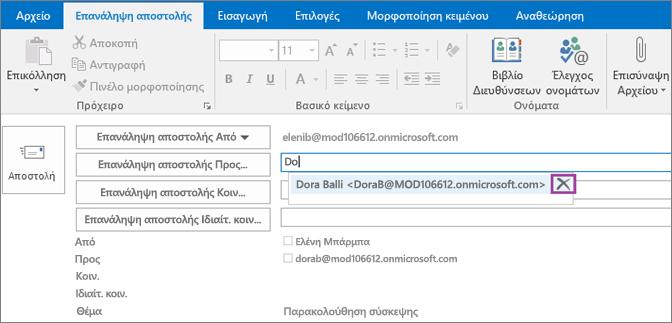 Στιγμιότυπο οθόνης εμφανίζει την επιλογή Επανάληψη αποστολής για ένα μήνυμα ηλεκτρονικού ταχυδρομείου. Η επανάληψη αποστολής πεδίο, η δυνατότητα αυτόματης καταχώρησης παρέχει πληκτρολογήσατε τη διεύθυνση ηλεκτρονικού ταχυδρομείου του παραλήπτη με βάση τα πρώτα γράμματα του ονόματος του παραλήπτη.