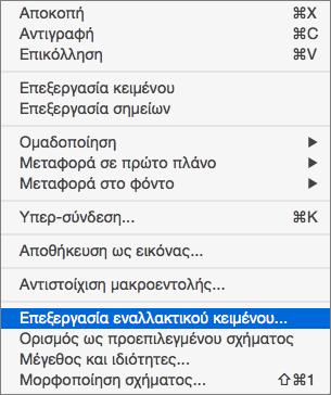"""Μενού """"Επεξεργασία εναλλακτικού κειμένου"""" του Excel 365 για σχήματα"""