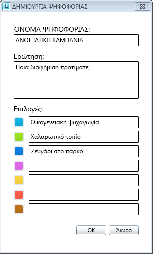 Ψηφοφορία στο Lync