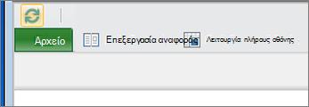 """Κουμπί """"Ενεργοποίηση επεξεργασίας"""" του Power View in SharePoint"""