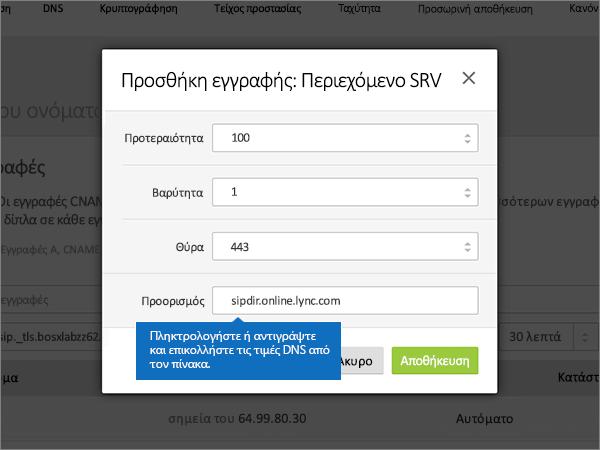 Cloudflare-BP-ρύθμιση παραμέτρων-5-5