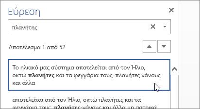 """Παράθυρο """"Εύρεση"""" στο Word Online"""