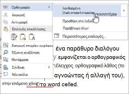 Χρησιμοποιώντας το δεξί κλικ μενού για τη διόρθωση ορθογραφίας