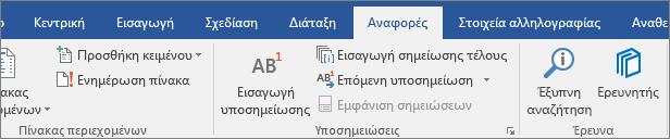 Περιβάλλον εργασίας χρήστη του Ερευνητή του Word