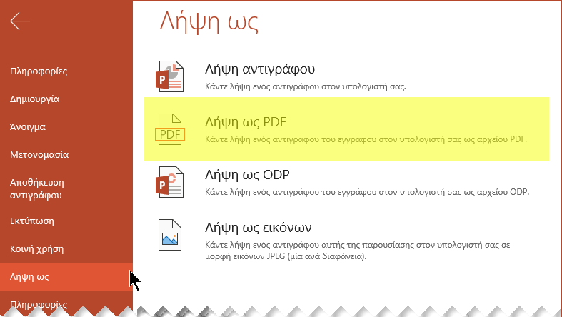 Επιλέξτε Αρχείο > Λήψη ως > Λήψη ως PDF