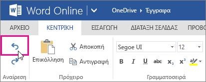 Αναίρεση αλλαγής στο Word Online