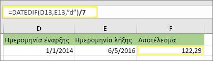 """=(DATEDIF(D13;E13;""""d"""")/7) και αποτέλεσμα: 122,29"""