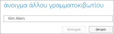 """Το παράθυρο διαλόγου """"Άνοιγμα άλλου γραμματοκιβωτίου"""" του Outlook Web App"""