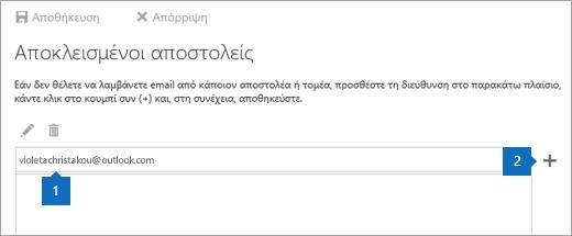 Στιγμιότυπο οθόνης της σελίδας Αποκλεισμένοι αποστολείς.