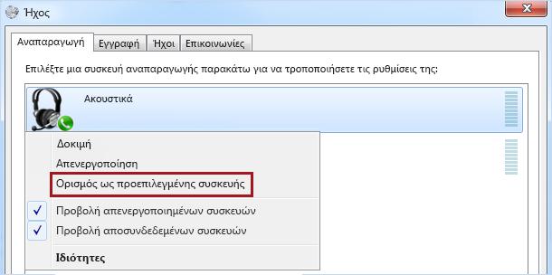 Ορισμός συσκευής ως προεπιλεγμένης στα Windows