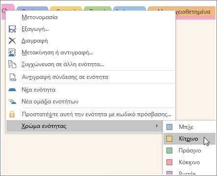 Στιγμιότυπο οθόνης του τρόπου αλλαγής χρώματος ενότητας στο OneNote 2016.