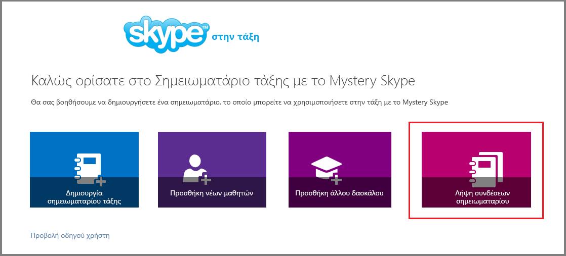Λήψη συνδέσεων στο Mystery Skype