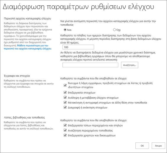 """Διαμόρφωση παραμέτρων ρυθμίσεων ελέγχου στο παράθυρο διαλόγου """"Ρυθμίσεις τοποθεσίας"""""""