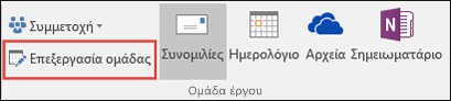 Επεξεργασία ομάδας στο Outlook 2016