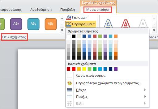 Επιλογές περιγράμματος σχήματος του PowerPoint 2010