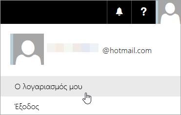 """Στιγμιότυπο οθόνης που δείχνει την επιλογή """"Προβολή λογαριασμού"""" από το αναπτυσσόμενο μενού """"Οι λογαριασμοί μου"""""""