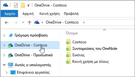 Στιγμιότυπο οθόνης που εμφανίζει την Εξερεύνηση αρχείων με το φάκελο του OneDrive για επιχειρήσεις επιλεγμένο.