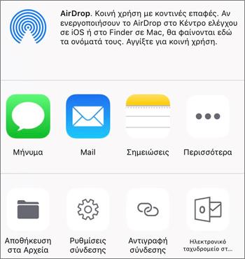"""Στιγμιότυπο οθόνης του κουμπιού """"Αποθήκευση φωτογραφίας"""" στην εφαρμογή του OneDrive σε iOS"""